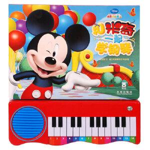 和米奇一起学钢琴 普通版