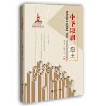 中华印刷图史