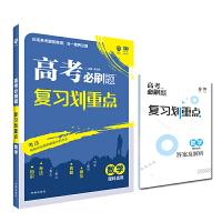 理想树67高考2020新版高考必刷题复习划重点 数学 高三全程复习用书