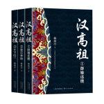 汉高祖(全三册)(长篇历史小说经典书系)