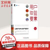 用户体验要素 以用户为中心的产品设计 原书第2版 机械工业出版社