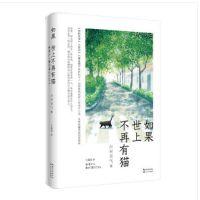 现货 如果世上不再有猫 川村元气 著 长江文艺出版社 时代华语