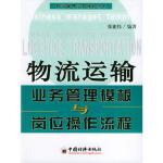 物流运输业务管理模板与岗位操作流程――物流管理实务操作丛书 张建伟著 中国经济出版社 9787501765652