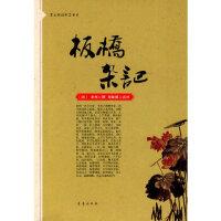 板桥杂记,(清)余怀,刘如溪 点评,青岛出版社【质量保障 放心购买】