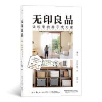"""无印良品,让租来的房子成为家 日本博客村无印良品家装分类第壹,""""搬家专家""""14年租住心得分享"""