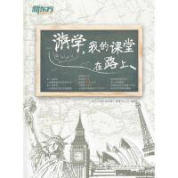 【正版二手书9成新左右】游学,我的课堂在路上-- 新东方国际游学推广管理中心著 西安交通大学出版社