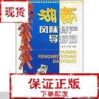 【旧书二手书9成新】湖南风味特产导游词 于乾莉 王本银编著 中国旅游出版社9787503228735