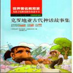 克罗地亚古代神话故事集,[克罗地亚]布尔利奇・马祖拉尼奇,内蒙古人民出版社,9787204148196