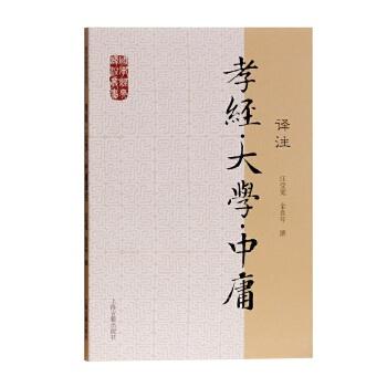 孝经·大学·中庸译注(国学经典译注丛书)