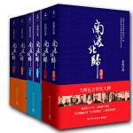 岳南签名南渡北归(增订大字本全6册)--未删节完整版!