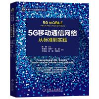 5G移动通信网络:从标准到实践