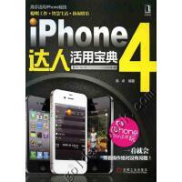 iPhone4达人活用宝典 陈卓