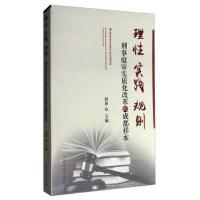 【二手书8成新】理性实践规则:刑事庭审实质化改革的成都样本 郭彦 人民法院出版社