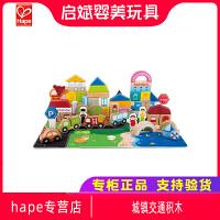 Hape城镇交通积木1-2-3-6岁男女孩儿童宝宝拼装木头木制益智玩具