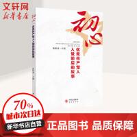 初心 优秀共产党人入党前后的故事 外语教学与研究出版社