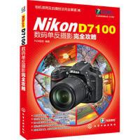 Nikon D7100数码单反摄影完全攻略 9787122173362 FUN视觉 化学工业出版社