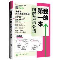【二手旧书九成新】我的本图解英语会话 柠檬树英语教学团队著 化学工业出版社 9787122228543