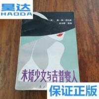 [二手旧书9成新]红少女与吉普赛人 /英 戴.赫.劳伦斯 漓江出版?