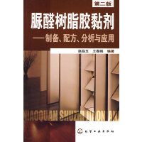 脲醛树脂胶黏剂--制备、配方、分析与应用(二版)