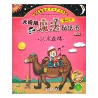 大拇指魔法贴纸书:艺术森林 4~6岁