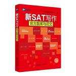 新SAT写作官方题库与范文―新航道英语学习丛书