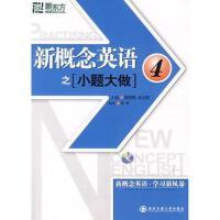 【正版二手书9成新左右】 新概念英语之小题大做4(附 李辉著 西安交通大学出版社