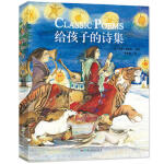 曹文轩推荐 给孩子的诗集(精装) 00 语言滋养+英语启蒙,中英双语朗读莎士比亚等巨匠经典诗作