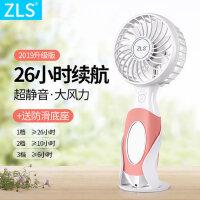 ZLS手持小电风扇可充电usb小型迷你学生宿舍床上手拿随身便携台式