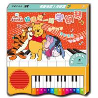 和维尼一起学钢琴,杨金秀文,迪士尼故事书艺术组 绘 荣信文化出品,未来出版社,9787541742798