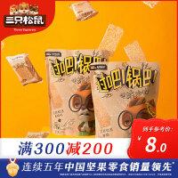【满减】【三只松鼠_大米锅巴220g】休闲零食小吃非油炸咪咪辣/原味零食