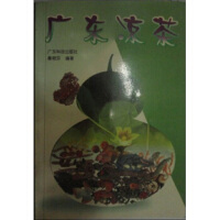 广东凉茶 秦艳芬 广东科技出版社 9787535926951