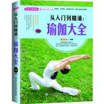 大彩生活读库:从入门到精通:瑜伽大全