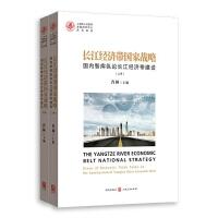 长江经济带国家战略――国内智库纵论长江经济带建设