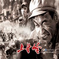 电影连环画-上甘岭