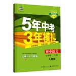 曲一线 初中语文 七年级上册 人教版 2022版初中同步 5年中考3年模拟五三