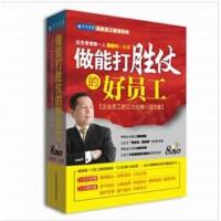 做能打胜仗的好员工(8DVD) 张建华 企业学习视频 光盘 软件