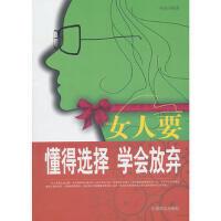 【二手书8成新】女人要懂得选择,学会放弃 华业著 中国商业出版社