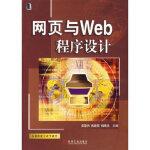 网页与Web程序设计,吴黎兵 等,机械工业出版社,9787111209461【正版保证 放心购】