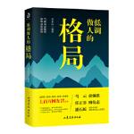低调做人的格局,李宏民著,紫云文心 出品,山东文艺出版社,9787532955428