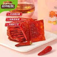 【三只松鼠_�i肉脯160g】麻辣零食�L干熟食小吃肉脯肉干小包�b芝麻味零食