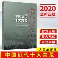 2020中国近代十大灾荒(李文海灾荒研究系列) 人民出版社
