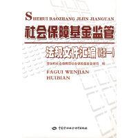 社会保障基金监管法规文件汇编(续一)