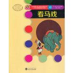 世界插画大师儿童绘本精选-W.W.丹斯诺系列10-看马戏