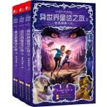 异世界童话之旅2:女巫归来(上中下3册)