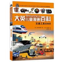 大英儿童百科全书漫画版17(交通工具篇)交通工具总动员