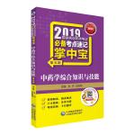 2019��家��I���考�必�淇键c速�掌中�� 中��W�C合知�R�c技能(第五版)