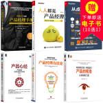 产品经理书籍6册 产品经理手册+从点子到产品+产品的视角+人人都是产品经理+产品心经+产品经理方法论 互联网营销运营推