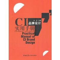 [正版二手旧书八五成新]:CI品牌设计实用手册 涂欢 9787112137206 中国建筑工业出版社