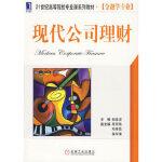 【旧书二手书9成新】现代公司理财 姚益龙 9787111292968 机械工业出版社