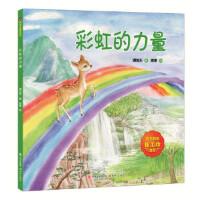 谭旭东童话系列 彩虹的力量,谭旭东 著,现代出版社,9787514374544